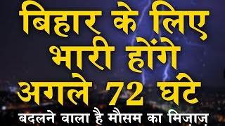 BiharWeather BiharWeatherUpdate BiharMonsoon Biharinews अगले 72 घंटे बिहार के लिए पड़ेंगे भारी.