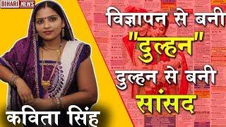 #KavitaSingh #Siwan #Bihar  AD se bani dulhan, dulhan  bani saansad.