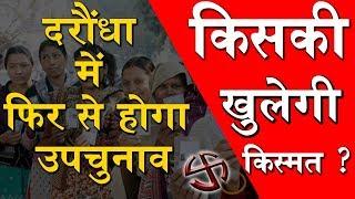 #Daraunda #DaraundaVidhanSabha #Bihar Daraunda में फिर से होगा उपचुनाव,