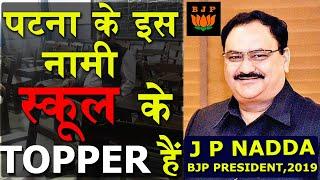#Patna #JPNadda #BJPPresident BJP के नए राष्ट्री कार्यकारी अध्यक्ष जेपी नड्डा से जुड़ी हुई कुछ बातें