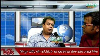 मुरी#सिंगपुर नर्सिंग होम को इंटरनेशनल हेल्थ केयर अवार्ड पूर्व क्रिकेटर सुनील गावस्कर के हाथों मिला