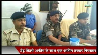 बुंडू#डेढ़ किलो अफ़ीम के साथ एक अफ़ीम तस्कर गिरफ्तार