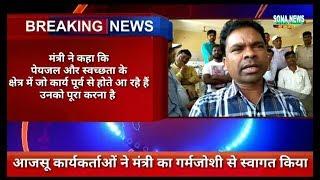 BUNDU#मंत्री रामचंद्र सहिस जमशेदपुर जाने के क्रम में आजसू कार्यकर्ताओं के साथ मिले