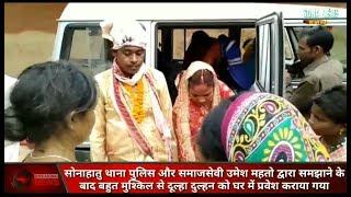 Silli,बरात में मारपीट होने के बाद गाँव के दो लोगों ने दूल्हा दुल्हन को 9घण्टे रखा गाँव के बाहर