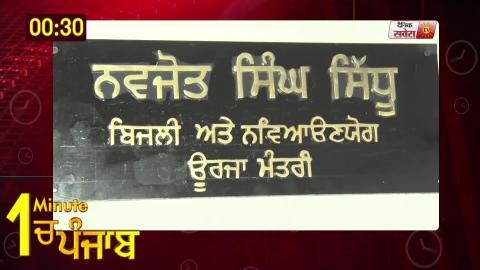 Video- 1 Minute में देखिए पूरे Punjab का हाल. 26.6.2019