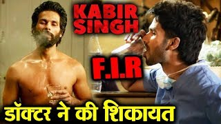 KABIR SINGH: Doctor files complaint against the Shahid Kapoor's Film