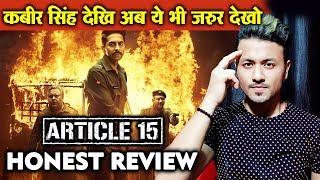 ARTICLE 15 HONEST REVIEW | Ayushmann Khurrana, Manoj Pahwa | Anubhav Sinha
