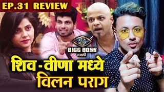 Parag Kanhere NOT Happy With Shiv-Veena Bonding, Footage Drama? | Bigg Boss Marathi 2 Ep. 31 Review