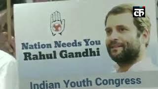 दिल्ली: यूथ कांग्रेस ने राहुल गांधी के आवास के बाहर समर्थन में लगाए नारे