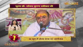 Bhakti Top 10 || 26 June 2019 || Dharm And Adhyatma News ||