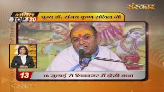 Bhakti Top 20 || 27 June 2019 || Dharm And Adhyatma News || Sanskar