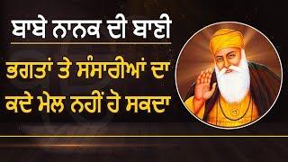 Special: 550वें साल का हर दिन Guru Nanak Dev ji के साथ   EP: 112