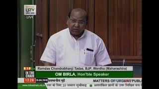 Shri Ramdas Tadas raising 'Matters of Urgent Public Importance' in Lok Sabha