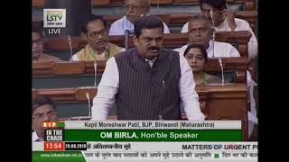 Shri Kapil Patil Surya raising 'Matters of Urgent Public Importance' in Lok Sabha