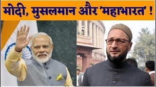 मोदी, मुसलमान और 'महाभारत' ! || #INDIAVOICE