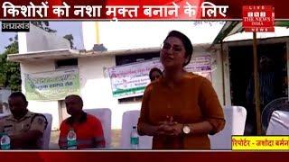 किशोरों को नशा मुक्त बनाने के लिए  जिम्मेदार फाउंडेशन और हिंदुस्तान जिंक प्लांट के. / THE NEWS INDIA