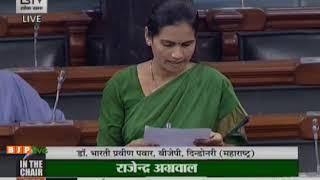 Dr. Bharati Pravin Pawar raising 'Matters of Urgent Public Importance' in Lok Sabha