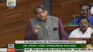 Parliament Session 2019 | Shashi Tharoor speech | The Special Economic Zones (Amendment) Bill, 2019