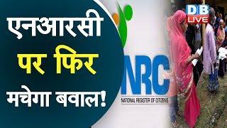 NRC पर फिर मचेगा बवाल ! जारी हुई नई NRC मसौदे की लिस्ट |#DBLIVE