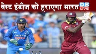 #ICCWorldCup2019 | India vs West Indies में भारत के पक्ष में हैं आंकड़े | #DBLIVE | #SportsLive