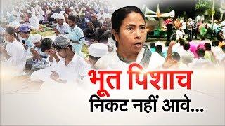 बंगाल में नमाज़ v/s हनुमान चालीसा