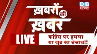 #Khabron_ki_khjabar   PM Modi in Rajya Sabha   कांग्रेस पर हमला या खुद का बचाव    #DBLIVE