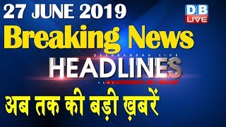 अब तक की बड़ी ख़बरें | morning Headlines | breaking news 27 June | india news | top news | #DBLIVE