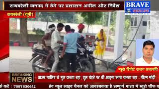 LIVE | प्रशासन की अपील व आदेशों को ठेंगा दिखाते पेट्रोल पम्प संचालक, बिना हैल्मेट भी दे रहे पेट्रोल