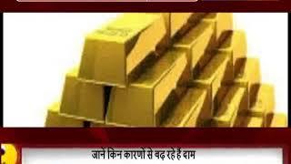 सोना 35 हजार के करीब, जानें किन कारणों से बढ़ रहे हैं दाम