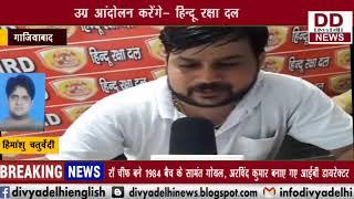 हिन्दू रक्षा दल ने उग्र आंदोलन की बात  कही || DIVYA DELHI NEWS