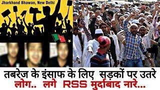 तबरेज के इंसाफ के लिए  सड़कों पर उतरे लोग..  लगे  RSS मुर्दा'बाद नारे...