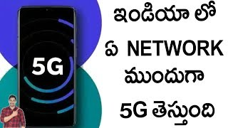 5G in India? Who will launch it first? (Telugu)