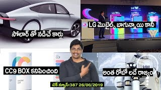 Technews in telugu 387:LG W10, W30,W30pro,google maps,facebook,solar cars,oppo under display camera,