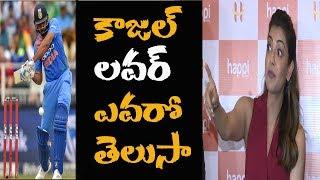 కాజల్ అగర్వాల్ లవర్ ఎవరో తెలుసా | Kajal Agarwal Love Affair with Cricketer | kajal agarwal affairs