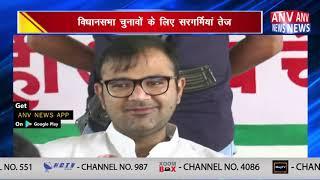 सभी राजनीतिक दलों ने शुरु की तैयारियां || ANV NEWS #RAJ_KUMAR_SHARMA