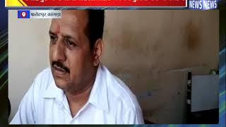 फतेहपुर में स्थायी तहसीलदार की नियुक्ति की जंग तेज || ANV NEWS KANGRA- HIMACHAL PRADESH