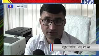 बसों की ओवर लोडिंग का मामला आया सामनें || ANV NEWS SOLAN - HIMACHAL PRADESH