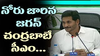 Cm Jagan Tongue Slip | AP CM Meeting with Police officers and Collections | Top Telugu TV