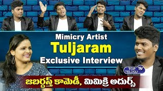 Mimicry Artist Tuljaram Exclusive Interview | Telugu Interviews Latest | Top Telugu TV Interviews
