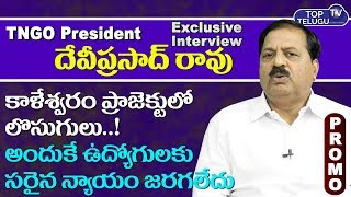 TNGO President Deviprasad Rao Exclusive Interview PROMO | Telugu Political Interviews |Top Telugu TV