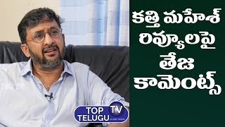 Director Teja Comments About Kathi Mahesh | BS Talk Show | Teja Exclusive Interview | Top Telugu TV