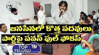 Pawan Kalyan Focus On Janasena Party | Pawan Kalyan Announces janasena Committees | Top Telugu TV