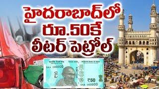 హైదరాబాద్లో రూ.50కే లీటర్ పెట్రోల్ | 50 Rupees Per Liter | Petrol Rate in Hyderabad | Top Telugu TV