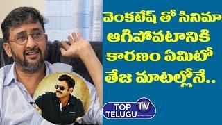 Director Teja About Venkatesh Movie | BS Talk Show | Teja Exclusive Interview | Top Telugu TV