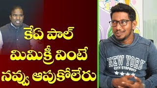 KA Paul Mimicry by All Rounder | Telugu Mimicry Comedy | Top Telugu TV interviews