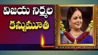 Vijaya Nirmala Passed away | Krishna Wife Vijaya nirmala No More | Mahesh Babu