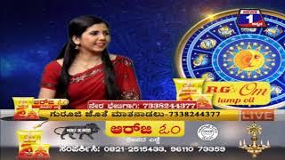 'ತಾರಾಬಲ' ಶ್ರೀಧರ್ ಗುರೂಜಿ ಅವರೊಂದಿಗೆ ಇಂದಿನ ಜ್ಯೋತಿಷ್ಯ 7338244377 (27-06-2019 )