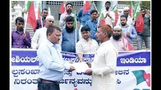Riyasat Me Musalmanon Or Dalitun Par Hamle Ke Khilaf SDPI Ka Ahtejaj A.Tv News 25-6-2019