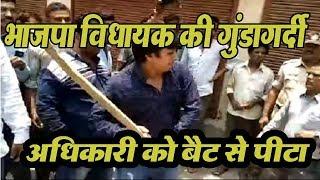 इंदौर विधायक और कैलाश विजयवर्गीय के बेटे आकाश ने नगर निगम के अधिकारी को बैट से पीटा, विडियो वायरल