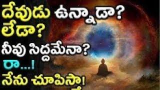 అసలు దేవుడు ఉన్నాడా?? లేడా ?? Is there God is there or not | Real God amazing facts